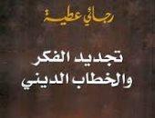 مناقشة كتاب تجديد الفكر والخطاب الدينى لـ رجائى عطية فى مكتبة مصر
