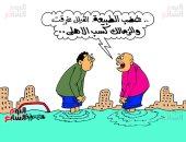"""""""غضب الطبيعة"""".. فوز الزمالك على الأهلى بكاريكاتير اليوم السابع"""