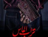 """طرح أفيش فيلم """"تراب الماس"""" للمخرج مروان حامد"""