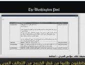 واشنطن بوست تنشر مراسلات قطرية مسربة عن تمويل ميليشيات عراقية وسورية