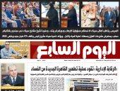 """اليوم السابع: """"الرقابة الإدارية"""" تقود عملية تطهير القاهرة الجديدة من الفساد"""