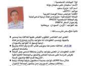 وثيقة مسربة تكشف علاقة الإخوانى الليبى سليمان دوغة بجماعات إرهابية