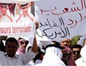 رواد مواقع التواصل يتداولون صورا لمظاهرات الشعب القطرى ضد تنظيم الحمدين