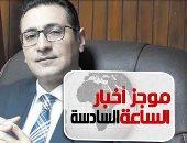 موجز أخبار مصر للساعة 6.. رئيس الوزراء يعفى رئيس هيئة الأوقاف من منصبه