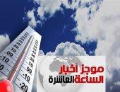 موجز 10 مساء.. سقوط أمطار غزيرة على مدن الإسكندرية والقليوبية ووجه بحرى