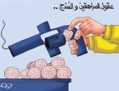 """""""فيس بوك"""" يفجر عقول المراهقين والسذج.. فى كاريكاتير """"اليوم السابع"""""""