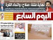 اليوم السابع: نهاية فتنة محمد صلاح واتحاد الكرة