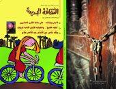 """""""الثقافة الجديدة"""" تودع عبد الناصر علام فى عدد مايو"""