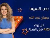 """بحب السيما"""".. برنامج جيهان عبد الله على """"نجوم إف.إم"""" فى رمضان"""