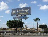 القضاء الإدارى بدمياط يؤجل نظر دعوى تطوير ميناء دمياط لـ27 أكتوبر المقبل