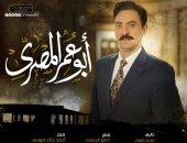شاهد.. 20 صورة دعائية لأبطال مسلسل «أبو عمر المصرى» قبل عرضه على ON E