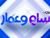 """اليوم.. """"سام وعمار"""" على قناة الحرة يناقش تداعيات الانتخابات اللبنانية"""