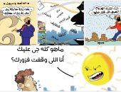 اضحك على ما تفرج.. تقلبات الطقس وعاصفة طلبات رمضان