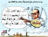27 عام على رحيل الموسيقار محمد عبد الوهاب.. فى كاريكاتير اليوم السابع