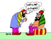 """""""إنهم يدعون لتعليم جديد"""" فى كاريكاتير ساخر لـ""""اليوم السابع"""""""