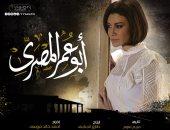 """أسرة مسلسل """"أبو عمر المصرى"""" فى صحراء الغردقة لمدة 100 ساعة كاملة"""