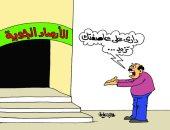 طرائف المصريين مع تنبؤات الأرصاد الجوية.. بكاريكاتير اليوم السابع