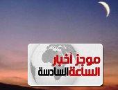 موجز الساعة 6.. البحوث الفلكية: أول أيام عيد الفطر المبارك الجمعة 15 يونيو