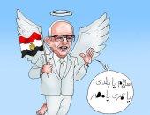 """خالد محيى الدين يودع مصر فى كاريكاتير """"اليوم السابع"""": سلام يا بلدى"""