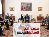 موجز الساعة 6.. صندوق النقد: السياسة الإصلاحية الجريئة خففت العبء عن مصر