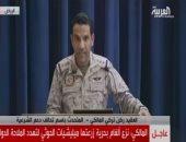المتحدث باسم التحالف العربى: نطبق المعايير الدولية فى تحديد الأهداف العسكرية