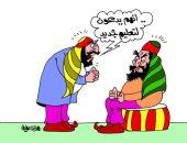 """حتى كفار قريش """"بيفتوا"""" فى قرار تطوير التعليم.. بكاريكاتير اليوم السابع"""