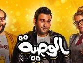 """أكرم حسنى وأحمد امين وريم مصطفى يغنون تتر """"الوصية"""""""