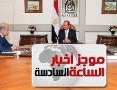 موجز الساعة 6.. الأرصاد: تحسن الأحوال غدا وانخفاض الحرارة والعظمى بالقاهرة 32