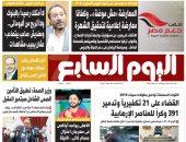 اليوم السابع: القوات المسلحة تواصل بطولات سيناء 2018 وتقضى على 21 تكفيريا