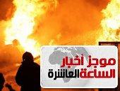 موجز أخبار 10 مساء.. الحرائق تجتاح مدن الصعيد بسبب الطقس السيئ