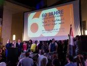 السفارة الألمانية تحتفل بمرور 60 عامًا على إنشاء معهد جوته