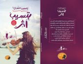"""اليوم.. حفل توقيع """"بتسيب أثر"""" لـ ياسمين الشاذلى بمكتبة مصر الجديدة"""