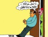"""""""افتح أنا مش مراتك ما تخافش"""".. طرائف الأزواج فى كاريكاتير اليوم السابع"""