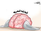 """المعارضة المصرية """"مفلسة"""" فى كاريكاتير اليوم السابع"""