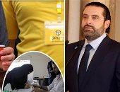 وزيرة لبنانية: أزمة تشكيل الحكومة تتفاقم من صراع الحصص إلى الصلاحيات