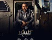 """""""كلبش 2"""" لأمير كرارة ينتصر على """"نسر الصعيد"""" لمحمد رمضان فى حرب اليوتيوب"""
