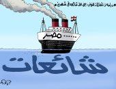 مصر تعوم فى بحر الشائعات.. بكاريكاتير اليوم السابع