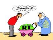 """روسيا اليوم على خطى قناة الجزيرة """"اللى خلف ماماتش"""".. كاريكاتير"""