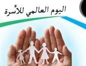 """اليوم العالمى للأسرة.. """"الإحصاء"""": 25.1 مليون أسرة فى مصر حتى مطلع 2021"""