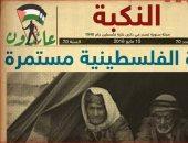 """إنفوجراف..""""فى ذكرى النكبة"""" تهجير 800 ألف فلسطينى وتدمير 530 قرية × 70 عاما"""