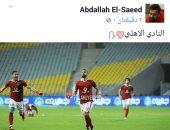 """عبدالله السعيد يساند الأهلى على الفيس بـ """"قلب"""""""