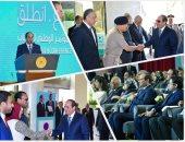 السيسي مفتتحا المؤتمر الوطنى الخامس للشباب: اسمحوا لى نتحاور من أجل مصر - صور