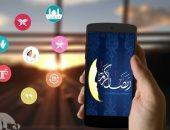 4 تطبيقات مهمة ستحتاج إليها فى شهر رمضان
