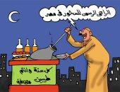 بتاع الفول.. الراعى الرسمى لسحور رمضان بكاريكاتير اليوم السابع