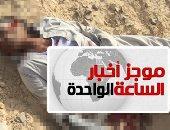 موجز أخبار الساعة 1.. القوات المسلحة تعلن مقتل 19 تكفيريا بالعملية سيناء 2018
