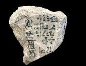 هل أشكال الحروف اللاتينية أصلها فرعونى؟.. تعرف على التفاصيل