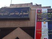 """ضباط قسم شرطة مصر القديمة يضعون """"لافتة"""" لتهنئة الأهالى بشهر رمضان"""