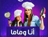 """4  قنوات تعرض """"أنا وماما"""" أول  فورمات برنامج طبخ مصرية في رمضان"""