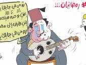 """""""عايزة ياميش معنديش"""" أغنية زوج لزوجته فى كاريكاتير ساخر عن أسعاره"""