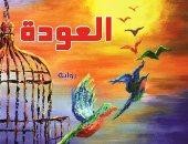 """مؤسسة شمس تصدر رواية """"العودة"""" للعراقى هيثم نافل"""